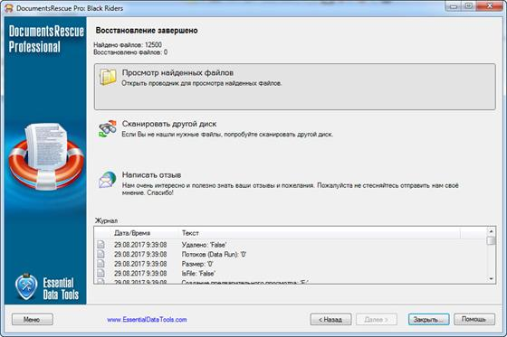 Скриншот программы documentsrescue pro
