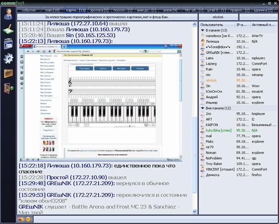 Скриншот программы commfort