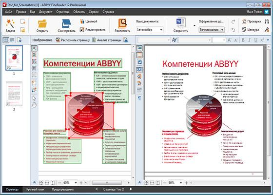 Скриншот программы abbyy finereader 12