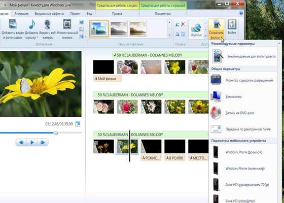 Скриншот программы киностудия windows live для windows 10