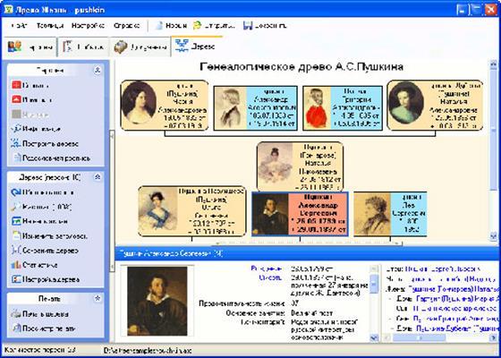 Скриншот программы древо жизни