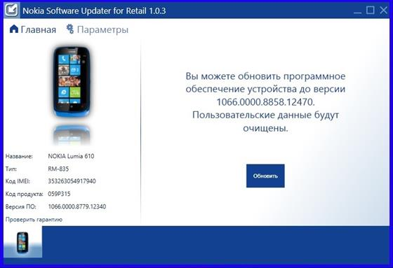 Скриншот программы nokia software updater