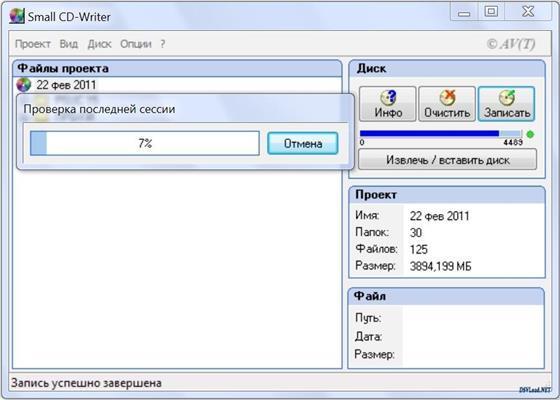 Скриншот программы small cd writer для windows 10