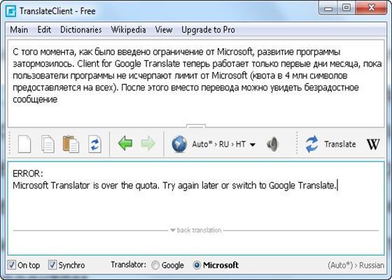 Скриншот программы translate