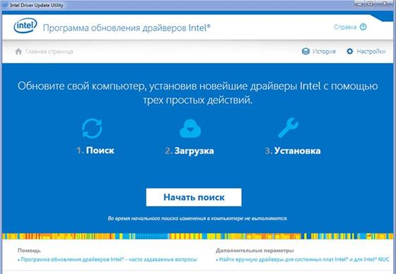Скриншот программы intel driver update utility