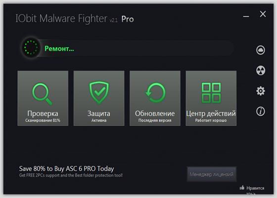 Скриншот программы iobit malware fighter