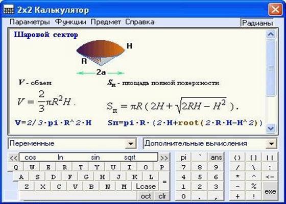 Скриншот программы калькулятор плюс