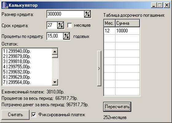Скриншот программы desktop calculator