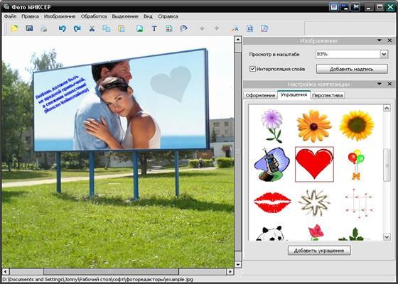 Скриншот программы фото миксер