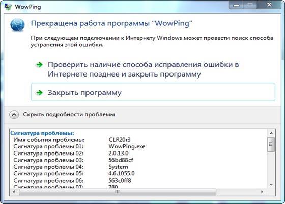 Скриншот программы wowping