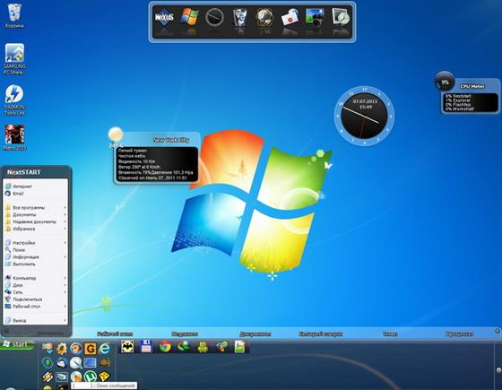 Скриншот программы winstep nexus