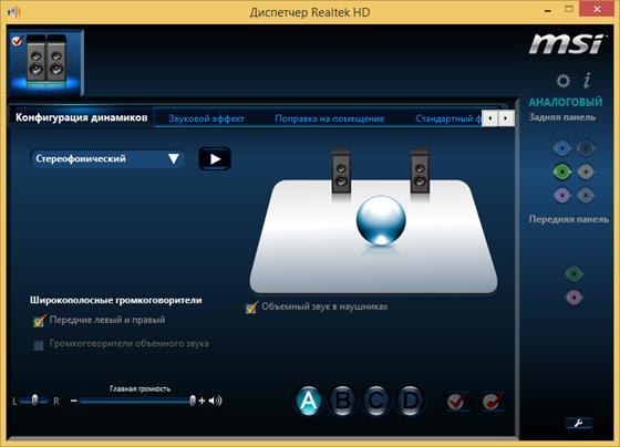 Скриншот программы realtek audio driver