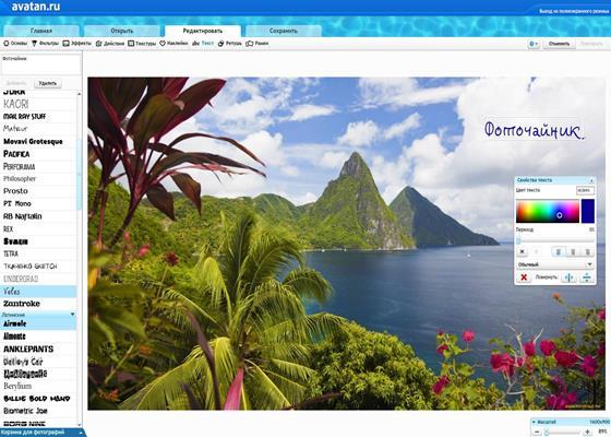 Скриншот программы avatan