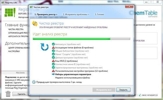 Скриншот программы registry life