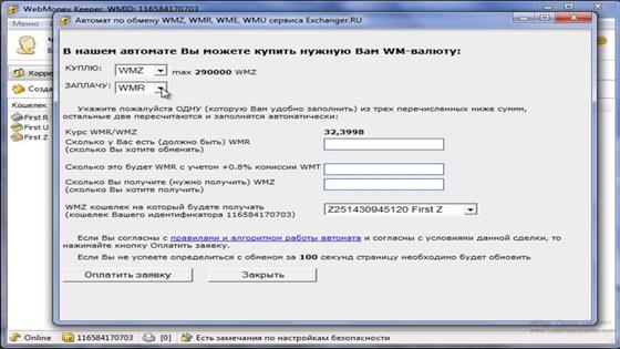 Скриншот программы webmoney keeper classic