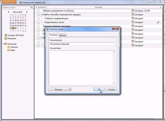 Скриншот программы leadertask