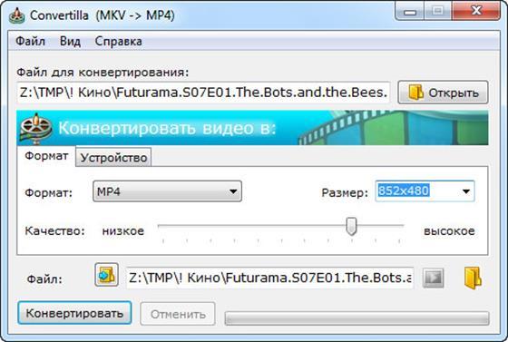 Скриншот программы convertilla