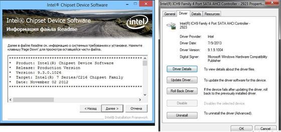 Скриншот программы intel chipset device software