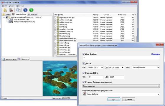 Скриншот программы easy file undelete