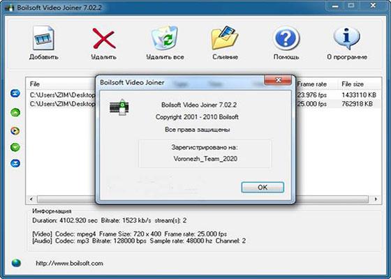 Скриншот программы boilsoft video joiner