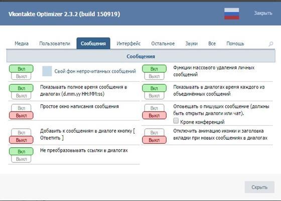 Скриншот программы vkopt