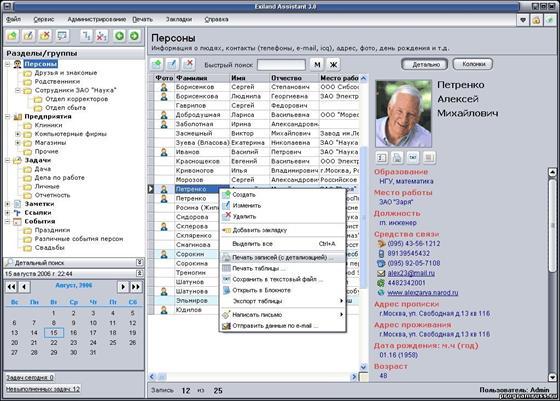 Скриншот программы exiland assistant enterprise