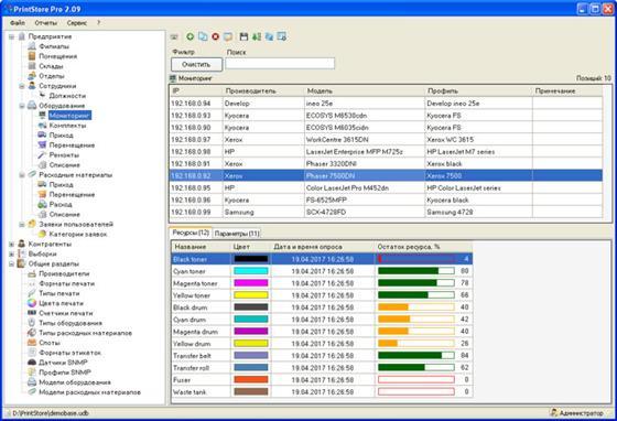 Скриншот программы printstore