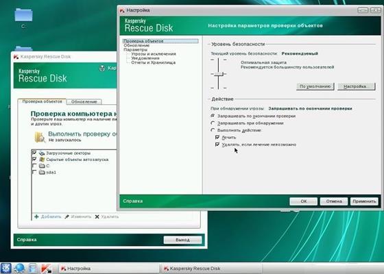 Скриншот программы kaspersky rescue disk