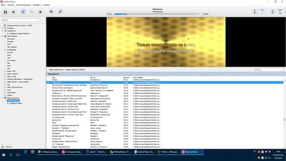 Скриншот программы karafun