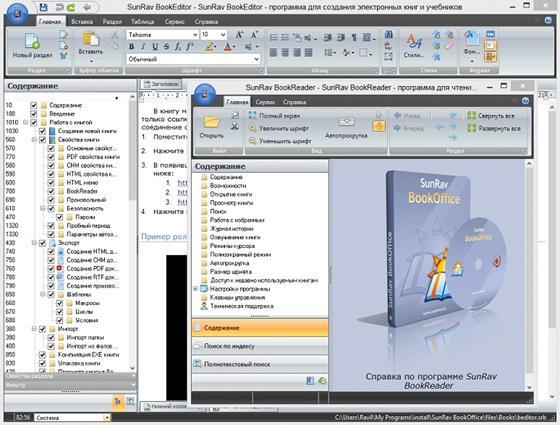 Скриншот программы sunrav bookoffice