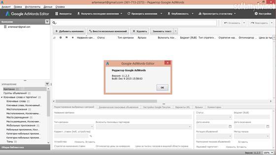 Скриншот программы adwords editor