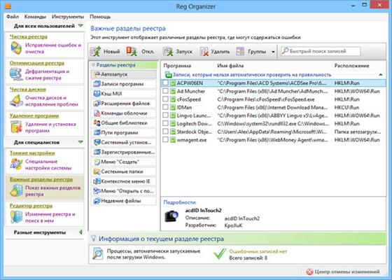 Скриншот программы reg organizer