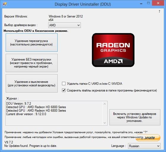 Скриншот программы display driver uninstaller