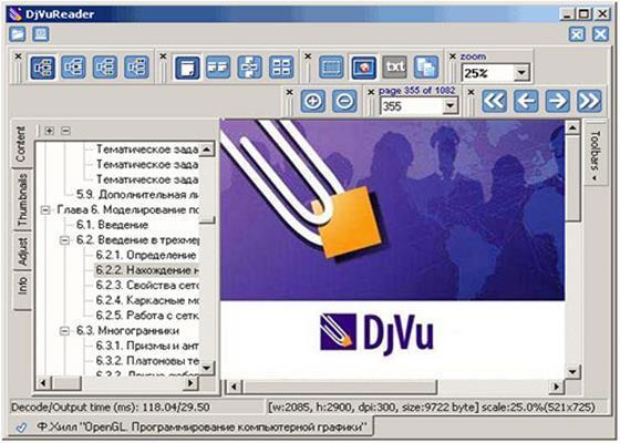 Djvu reader для windows 10 скачать бесплатно на русском.
