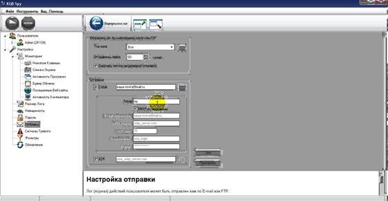 Скриншот программы kgb spy