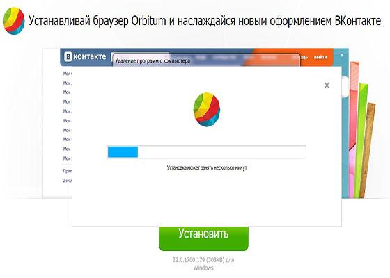 Скриншот программы orbitum для windows 7