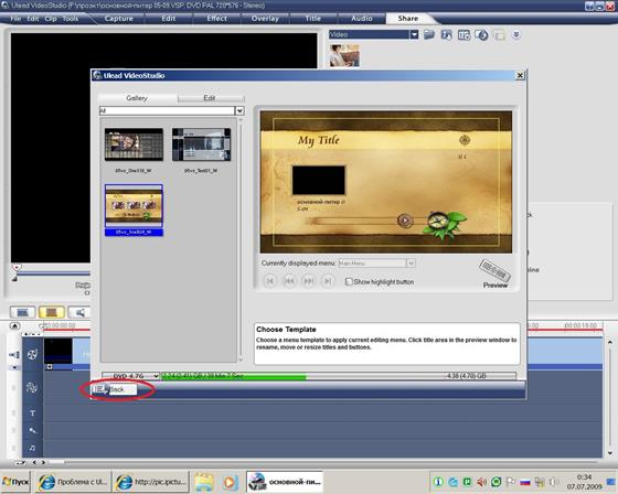 Скриншот программы ulead videostudio