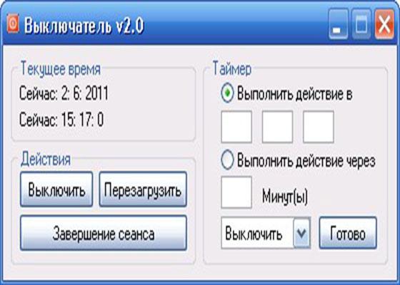 Скриншот программы выключатель