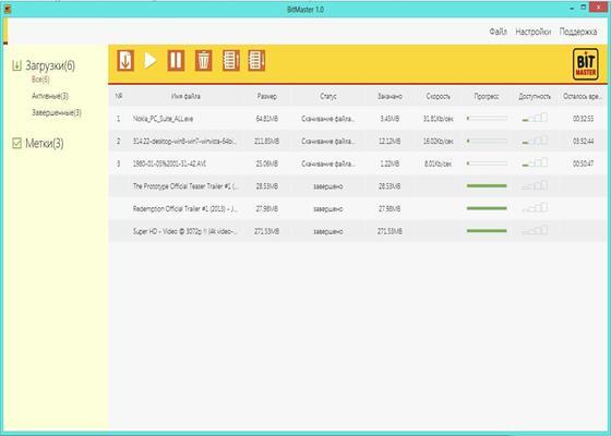 Скриншот программы bitmaster
