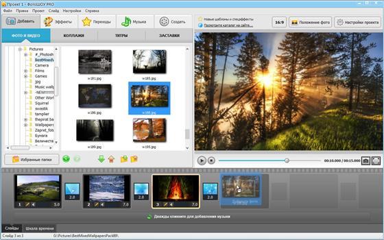 Скриншот программы фотошоу pro