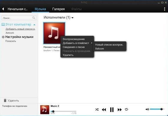 Скриншот программы htc sync