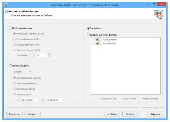 Скриншот программы hetman photo recovery