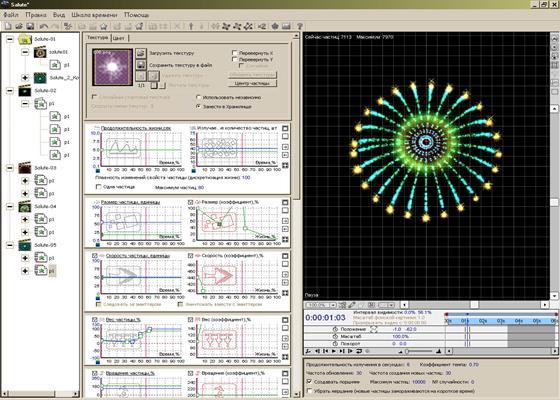 Скриншот программы magic particles