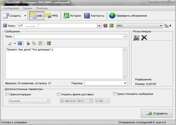 Скриншот программы isendsms