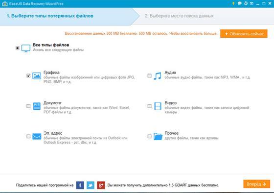 Скриншот программы easeus data recovery wizard