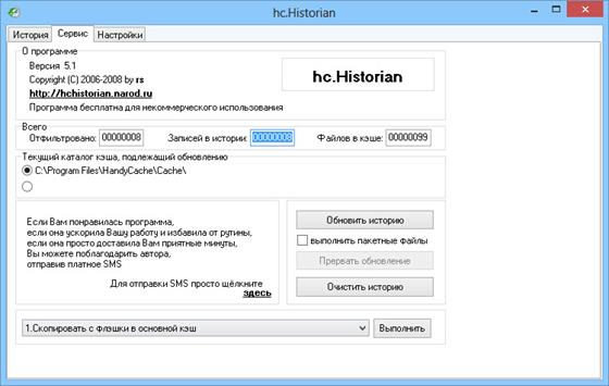 Скриншот программы handycache