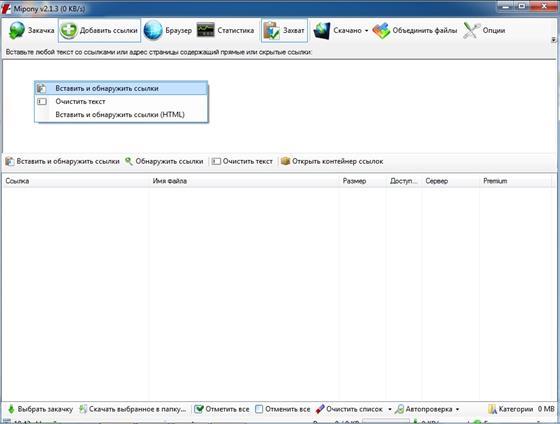 Скриншот программы mipony