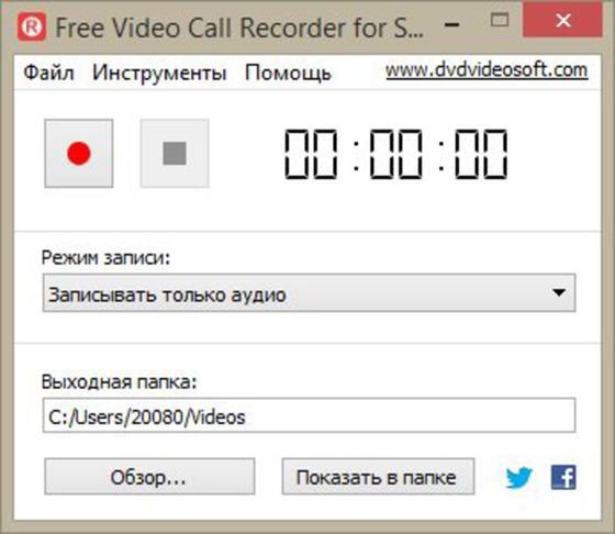 Скриншот программы free video call recorder for skype