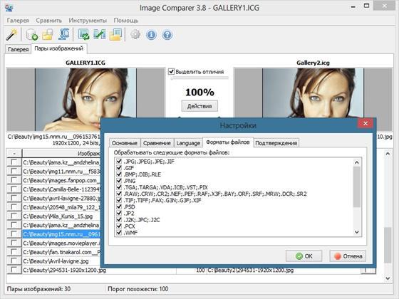 Скриншот программы image comparer