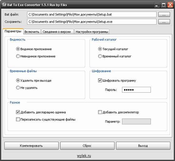 Скриншот программы bat to exe converter